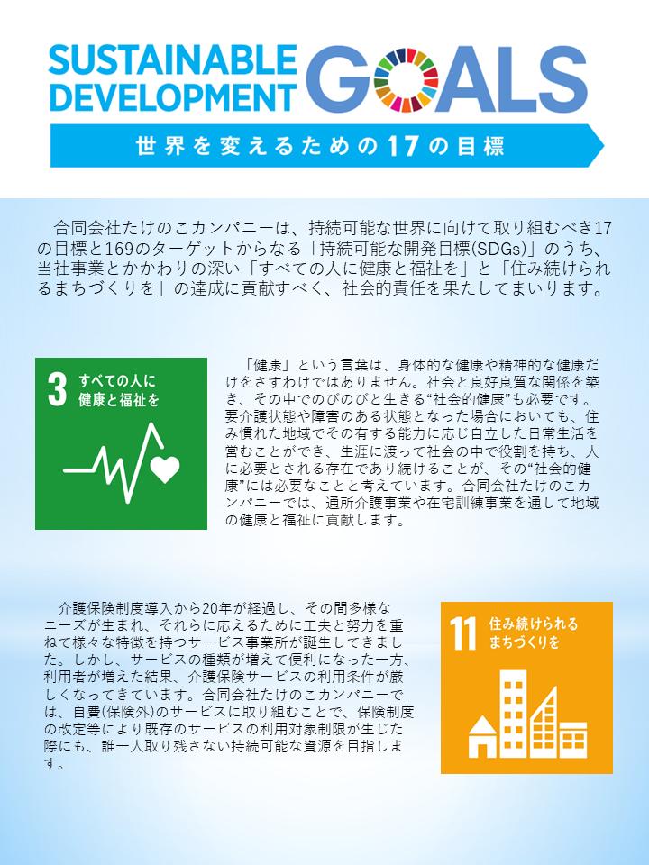 SDGsHP用